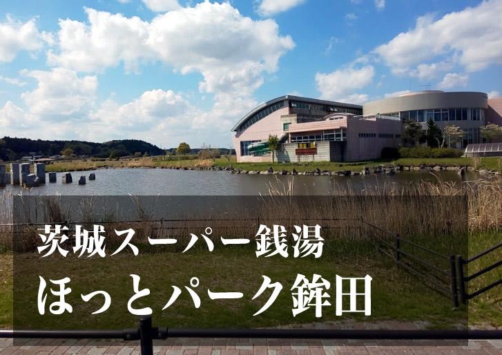 ほっとパーク鉾田 茨城 スーパー銭湯 日帰り温泉