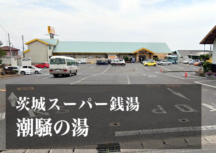 潮騒の湯 茨城 スーパー銭湯 日帰り温泉