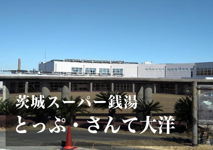 とっぷ・さんて大洋 茨城 スーパー銭湯 日帰り温泉