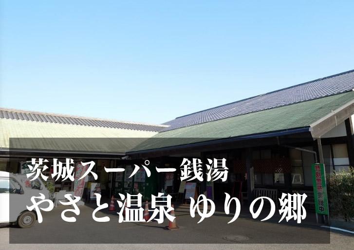 やさと温泉 ゆりの郷 茨城 スーパー銭湯 日帰り温泉