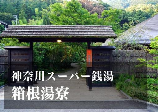 箱根湯寮 神奈川 スーパー銭湯 日帰り温泉