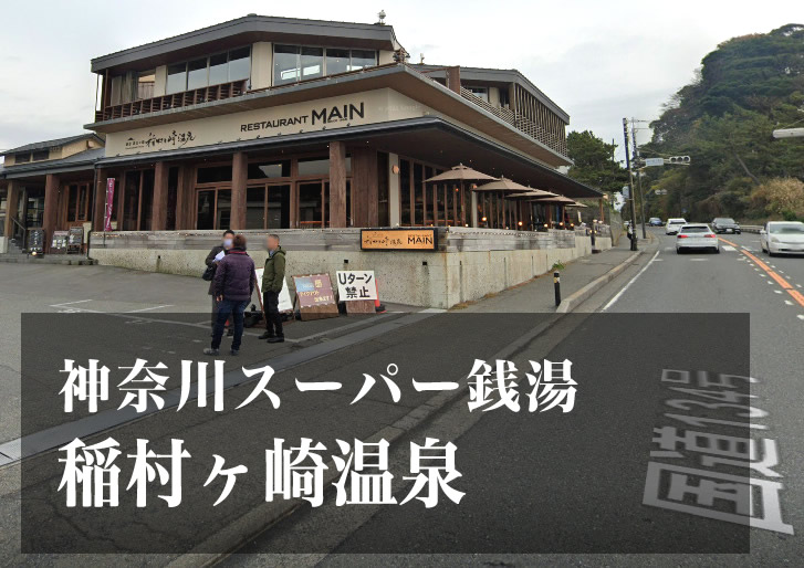 稲村ヶ崎温泉 神奈川 スーパー銭湯 日帰り温泉