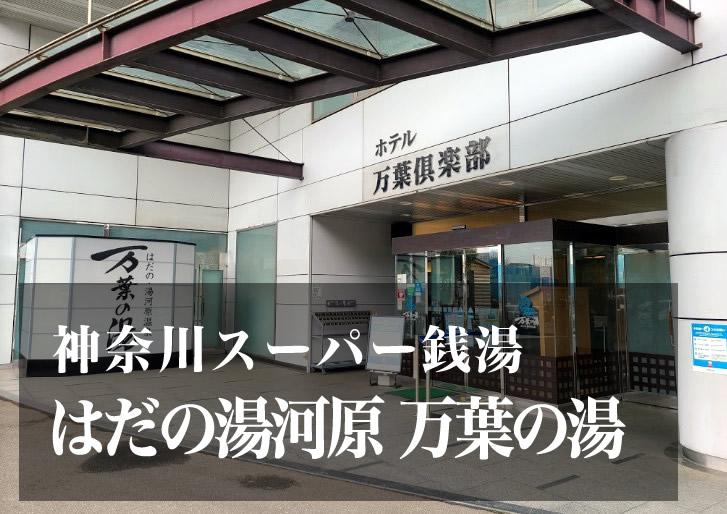 はだの・湯河原温泉 万葉の湯 神奈川 スーパー銭湯 日帰り温泉