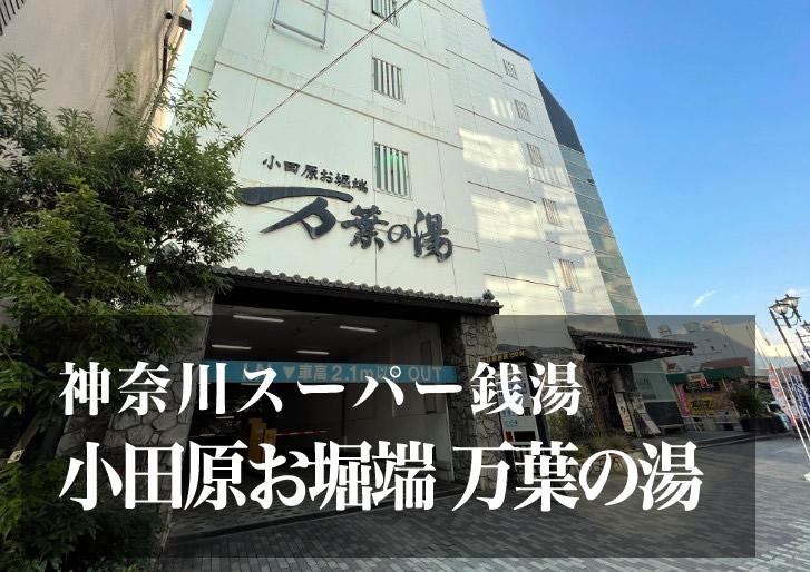 小田原お堀端 万葉の湯 神奈川 スーパー銭湯 日帰り温泉