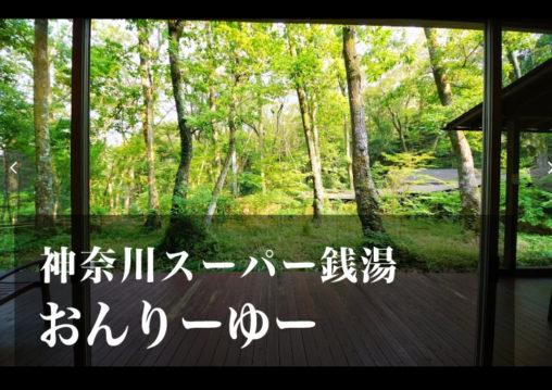 おんりーゆー 神奈川 スーパー銭湯 日帰り温泉