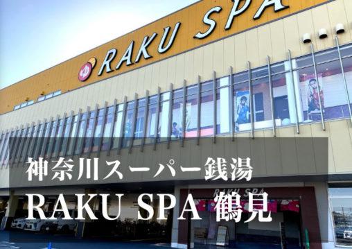 RAKU SPA 鶴見 神奈川 スーパー銭湯 日帰り温泉