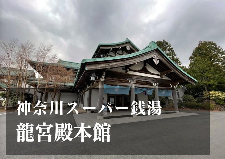 龍宮殿本館 神奈川 スーパー銭湯 日帰り温泉