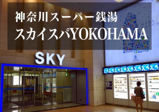 スカイスパYOKOHAMA 神奈川 スーパー銭湯 日帰り温泉