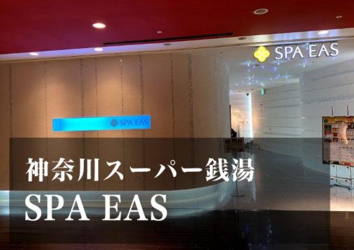 SPA EAS 神奈川 スーパー銭湯 日帰り温泉