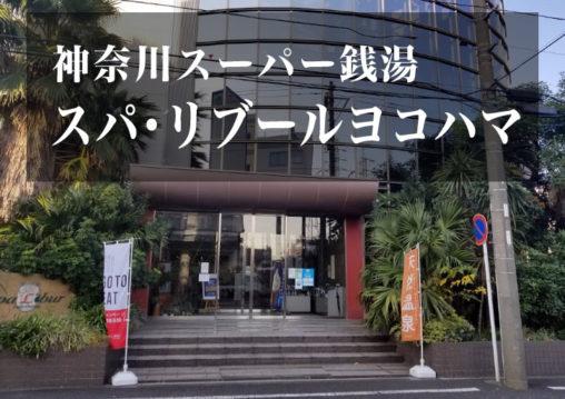 スパ・リブール ヨコハマ 神奈川 スーパー銭湯 日帰り温泉