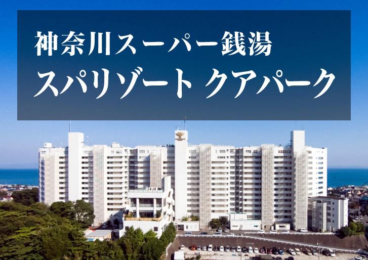 スパリゾート クアパーク 神奈川 スーパー銭湯 日帰り温泉