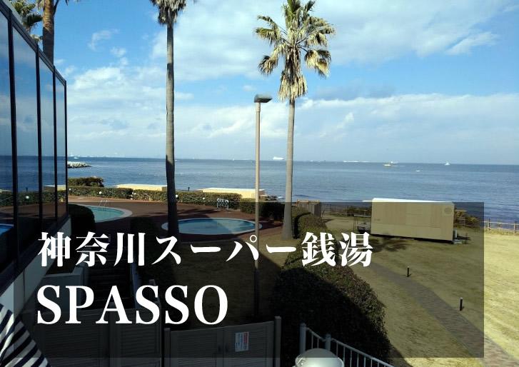 SPASSO 神奈川 スーパー銭湯 日帰り温泉