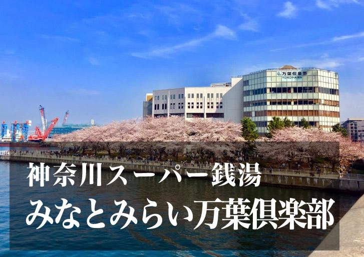 横浜みなとみらい 万葉倶楽部 神奈川 スーパー銭湯 日帰り温泉