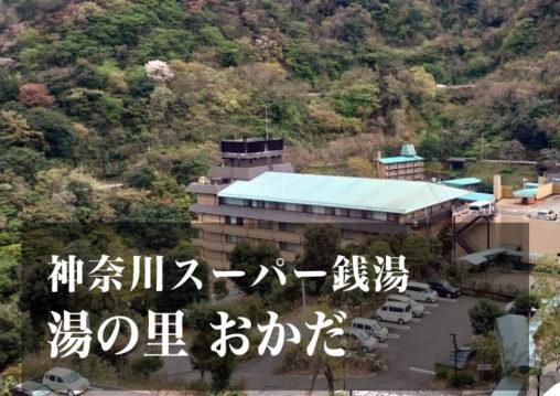 湯の里 おかだ 神奈川 スーパー銭湯 日帰り温泉