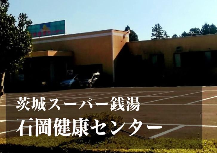 石岡健康センター 茨城 スーパー銭湯 日帰り温泉