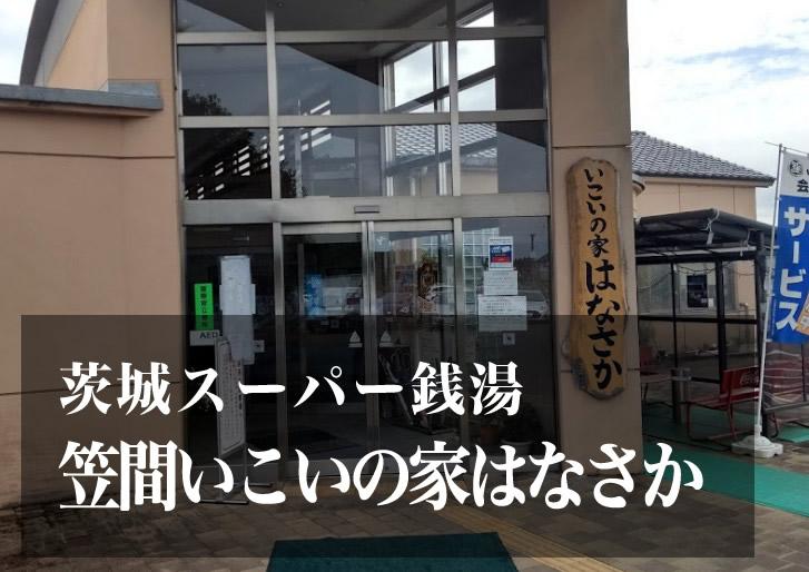 笠間市いこいの家はなさか 茨城 スーパー銭湯 日帰り温泉