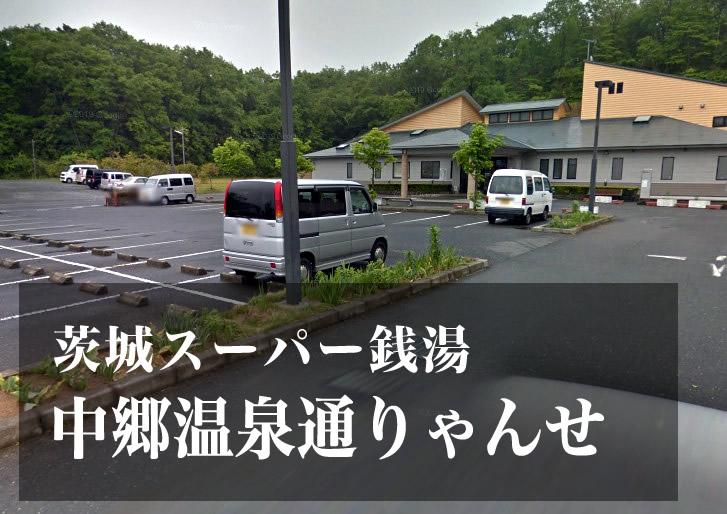 中郷温泉通りゃんせ 茨城 スーパー銭湯 日帰り温泉