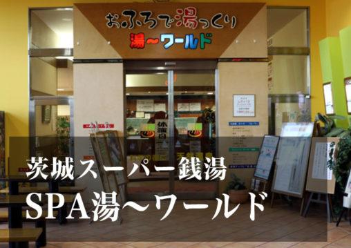 SPA湯~ワールド 茨城 スーパー銭湯 日帰り温泉