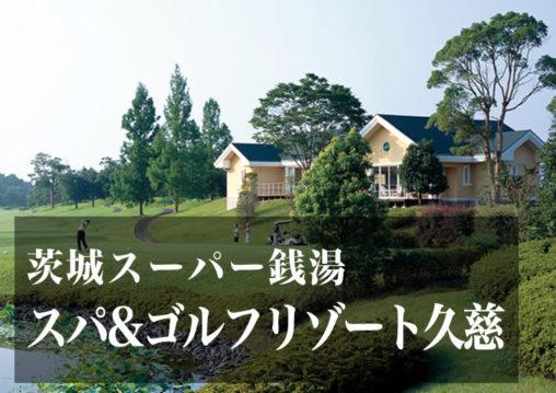 スパ&ゴルフリゾート久慈 茨城 スーパー銭湯 日帰り温泉